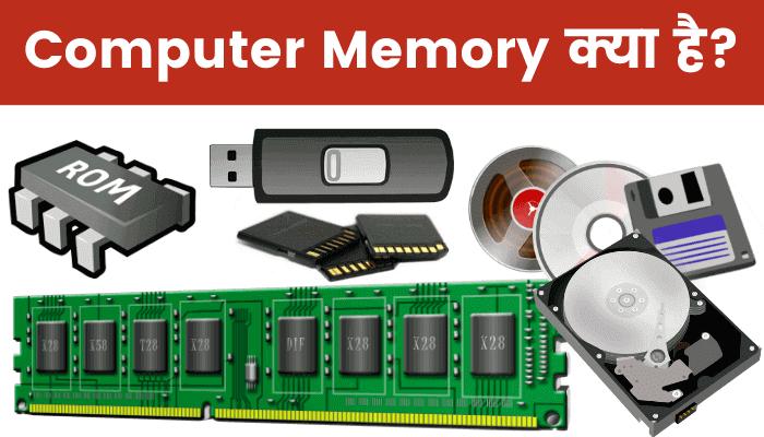 कंप्यूटर मेमोरी क्या है? (What is Computer Memory in Hindi)