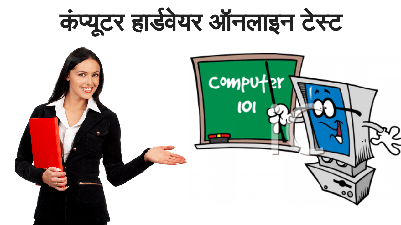 कंप्यूटर हार्डवेयर ऑनलाइन टेस्ट (Computer Hardware Online Test in Hindi)