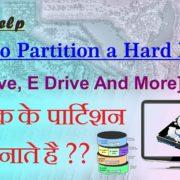 हार्ड डिस्क में पार्टीशन कैसे बनाये (How to Partition a Hard Drive)