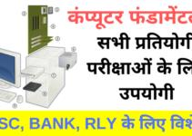 फंडामेंटल ऑफ कंप्यूटर – Computer Fundamental in Hindi
