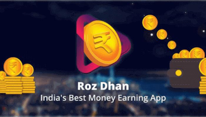 RozDhan App से पैसे कैसे कमाए (RozDhan App Se Paise Kaise Kamaye)