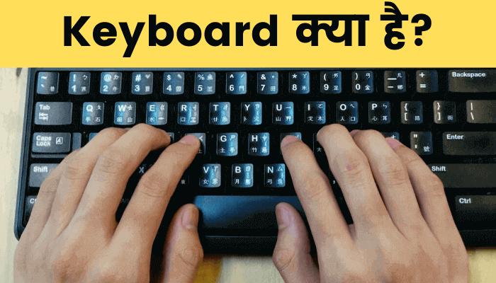 कीबोर्ड क्या है? (What is Keyboard in Hindi)